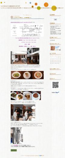 キュウキかんたろう - 株式会社クリエのブログ8