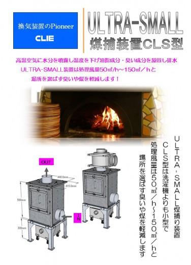 111212小型煤捕装置 パンフ