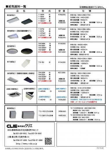 130617 換気関連商品 パンフ 6_ページ_4