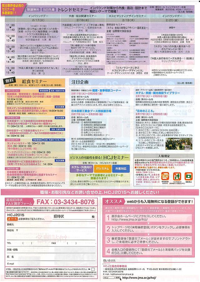 HCJ2015-東京ビッグサイト_ページ_2