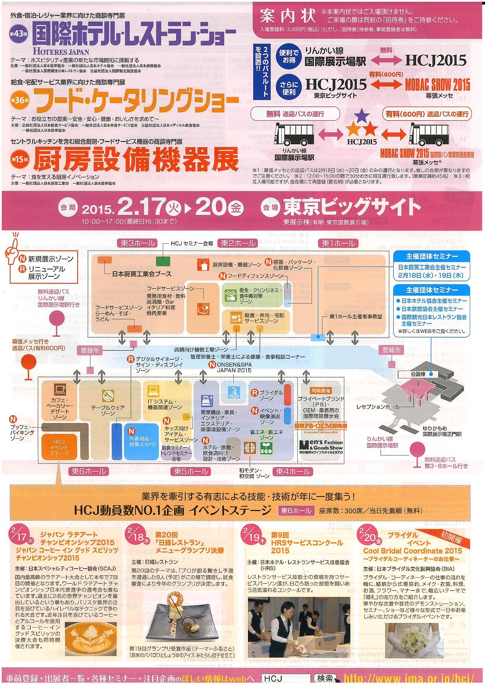 HCJ2015-東京ビッグサイト_ページ_1