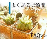 FAQバナー