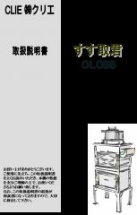 torisetsu-株式会社クリエ