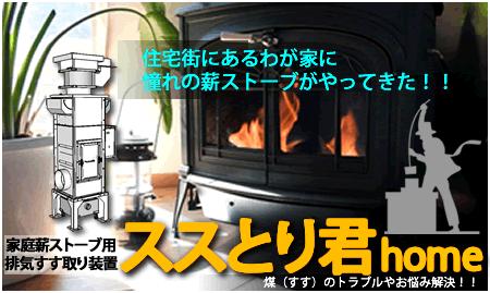 暖炉・薪ストーブが近所迷惑にならない為の対策、清浄機