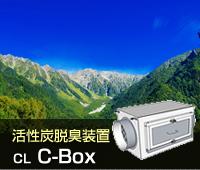 活性炭脱臭装置「CL C-BOX」