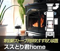 家庭用薪ストーブ用排気煤取り装置「ススとり君HOME」