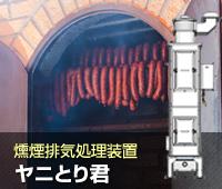 燻煙排気処理装置「ヤニとり君」