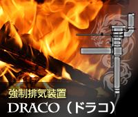強制排気装置「DRACO(ドラコ)」