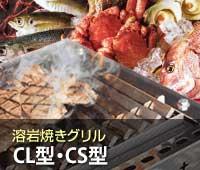溶岩焼グリルCL型・CS型・ガス焚き
