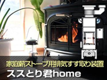 家庭用薪ストーブ排気すす取り装置「ススとり君Home」