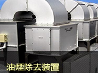 油煙除去装置(CLCN型・CLCC型)