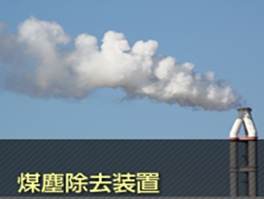 煤塵除去装置