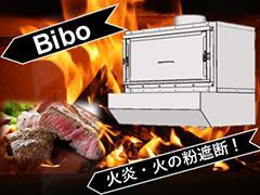 火炎遮断装置「Bibo」