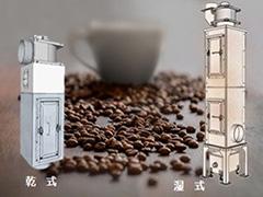 コーヒー焙煎排気処理装置「ばいせん君」